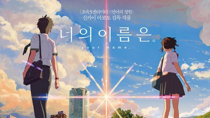 영화 '너의 이름은' 포스터